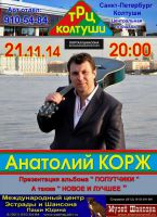 Анатолий Корж презентация альбома «Попутчики» 21 ноября 2014 года