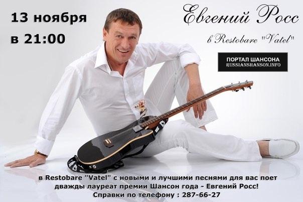 Евгений Росс 13 ноября 2014 года