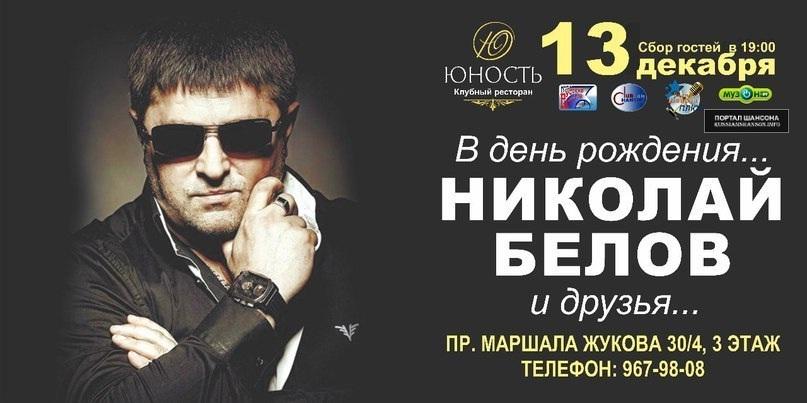 Николай Белов и друзья 13 декабря 2014 года