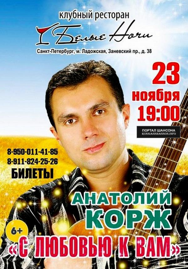 Анатолий Корж  «С любовью к Вам» 23 ноября 2014 года