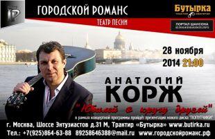 Анатолий Корж с программой «Юбилей в кругу друзей» 28 ноября 2014 года