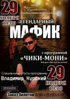 Денис Мафик с программой «Чики-Мони» 29 ноября 2014 года