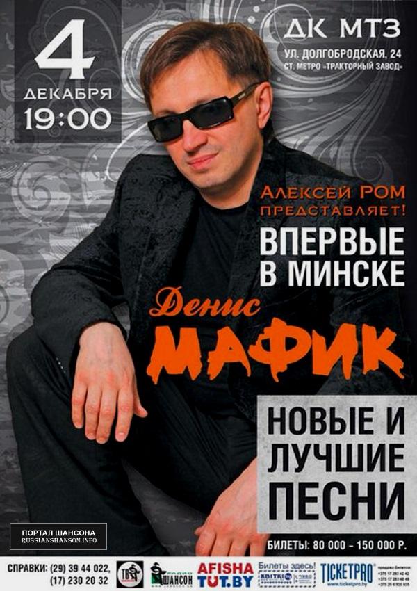 Денис Мафик  «Новые и лучшие песни» 4 декабря 2014 года