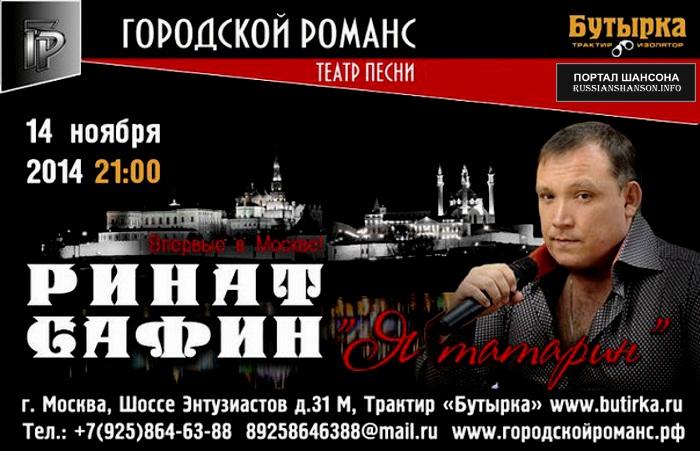 Ринат Сафин с программой «Я татарин» 14 ноября 2014 года