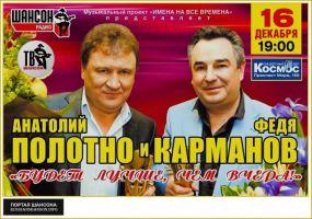 Анатолий Полотно и Федя Карманов «Будет лучше, чем вчера» 16 декабря 2014 года