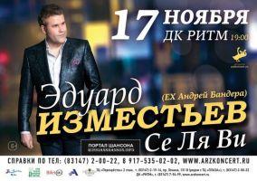 Эдуард Изместьев (EX Андрей Бандера) 17 ноября 2014 года