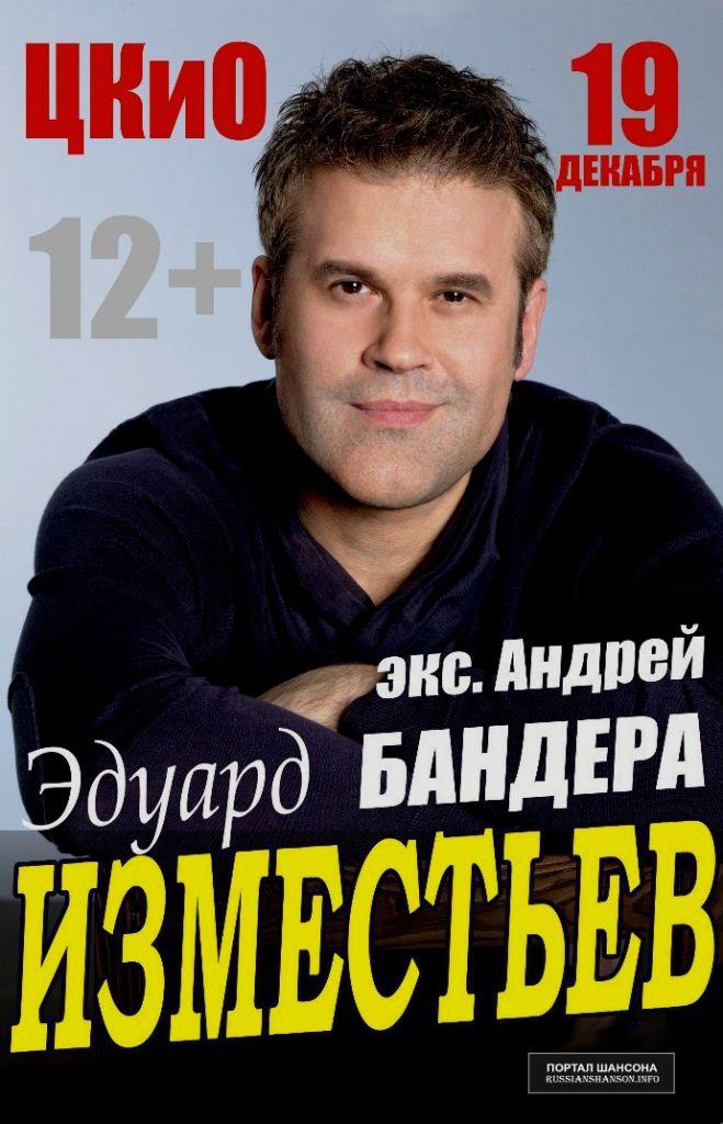 Эдуард Изместьев (EX Андрей Бандера) 19 декабря 2014 года