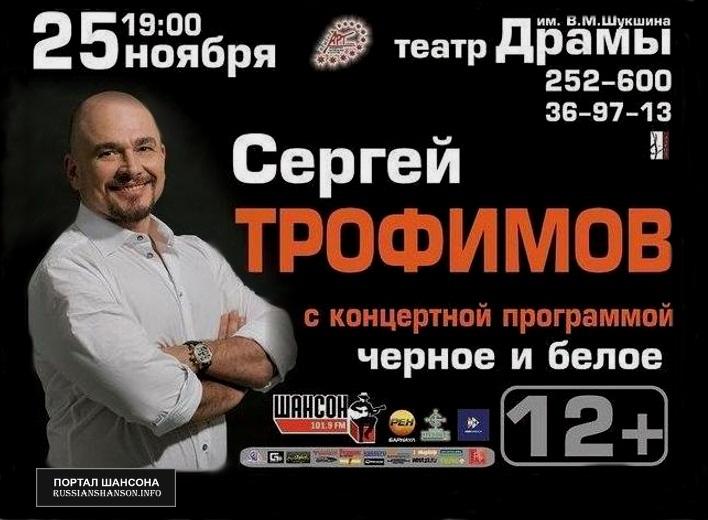 Сергей Трофимов с программой «Черное и белое» 25 ноября 2014 года