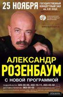 Александр Розенбаум с новой программой 25 ноября 2014 года
