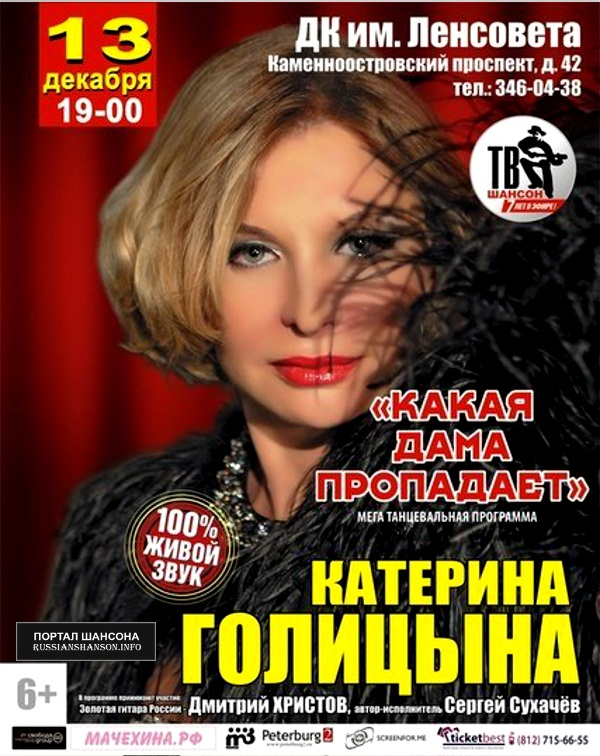 Катерина Голицына с программмой «Какая дама пропадает» 13 декабря 2014 года