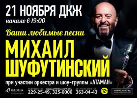Михаил Шуфутинский 21 ноября 2014 года