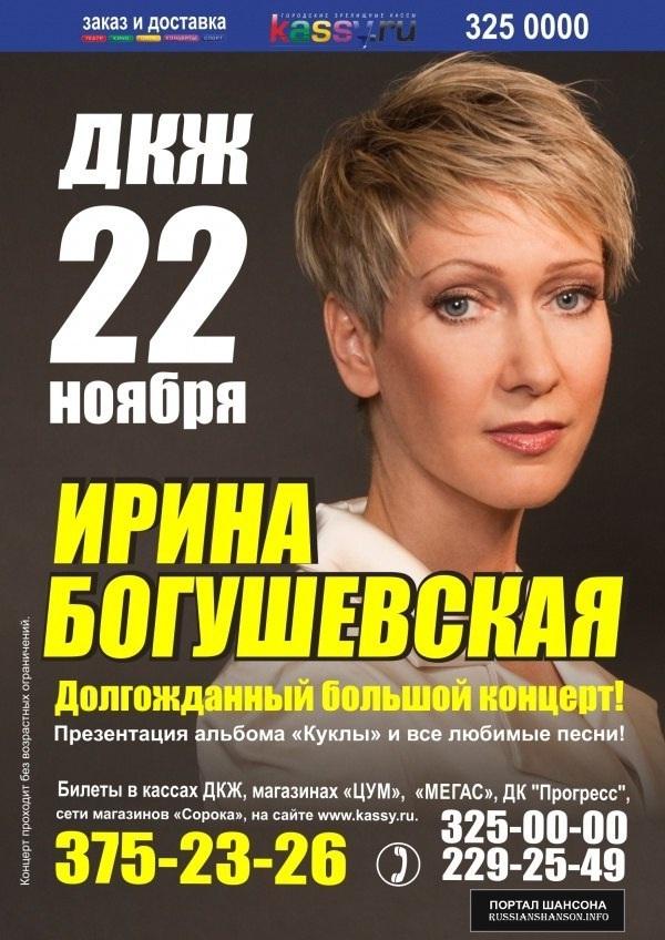 Ирина Богушевская 22 ноября 2014 года