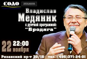 Владислав Медяник  с дуэтной программой «Бродяга» 22 ноября 2014 года
