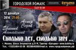 Евгений Алтайский и Аскер Седой с программой «Сколько лет, сколько зим» 12 декабря 2014 года