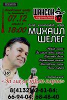 Михаил Шелег с программой «За глаза твои карие» 7 декабря 2014 года