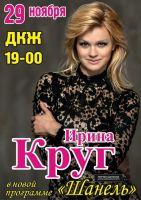 Ирина Круг в программе «Шанель» 29 ноября 2014 года