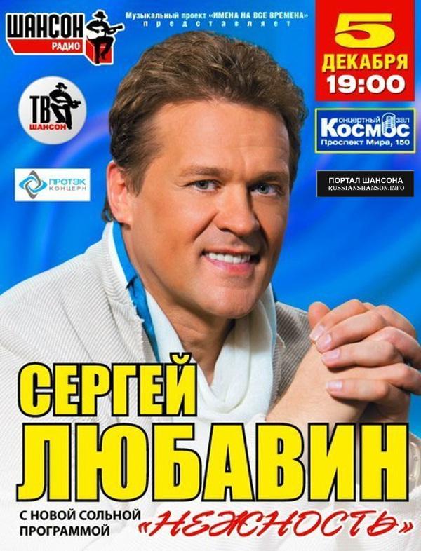 Сергей Любавин с программой  «Нежность» 5 декабря 2014 года