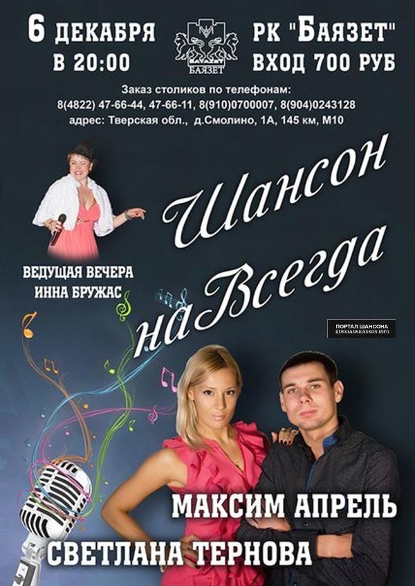 Максим Апрель и Светлана Тернова 6 декабря 2014 года