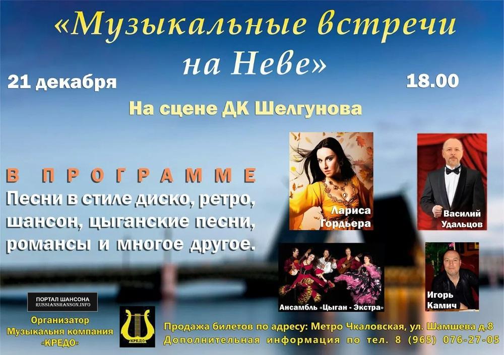 Музыкальные встречи на Неве 21 декабря 2014 года