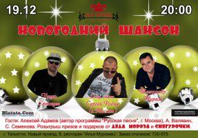Новогодний шансон 19 декабря 2014 года