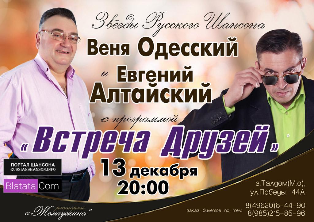 Веня Одесский и Евгений Алтайский с программой «Встреча друзей» 13 декабря 2014 года