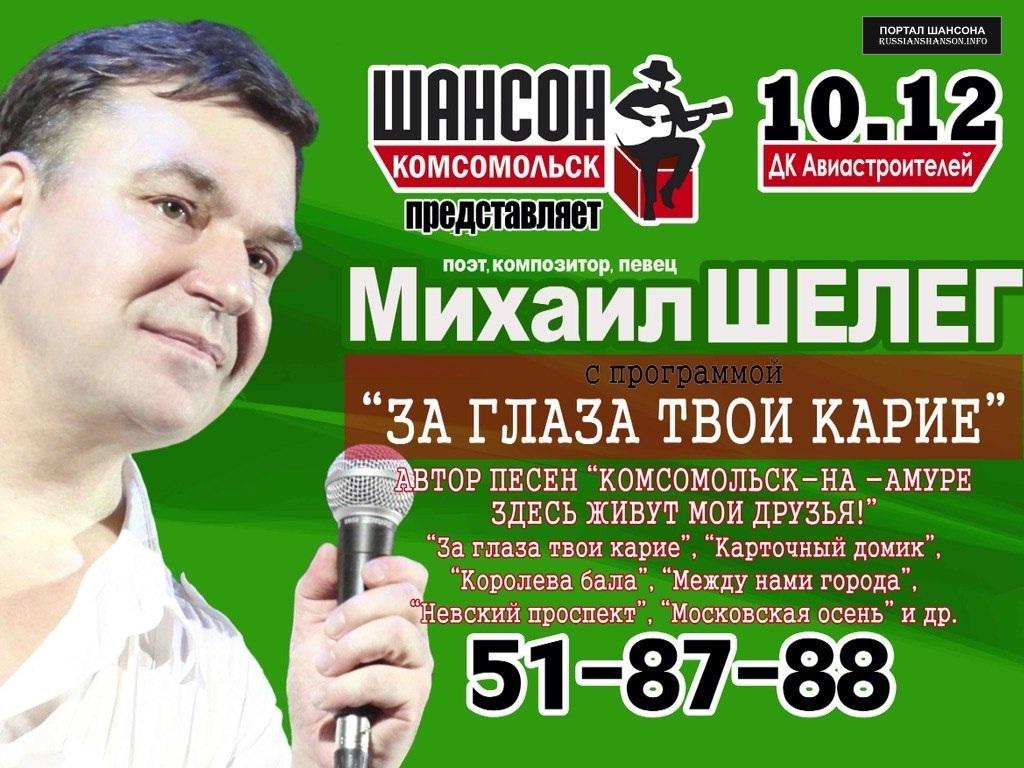 Михаил Шелег с программой «За глаза твои карие» 10 декабря 2014 года