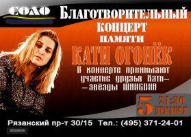 Благотворительный концерт памяти Кати Огонек 5 декабря 2014 года