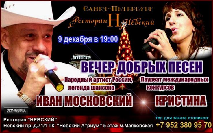 Иван Московский «Вечер добрых песен» 9 декабря 2014 года