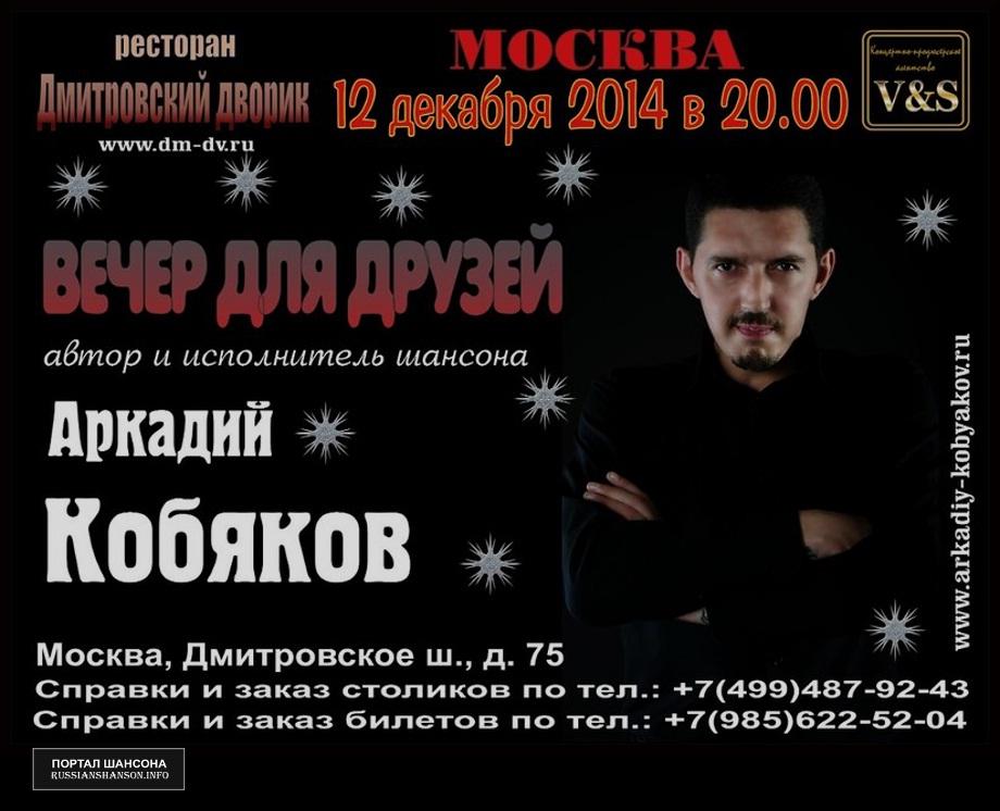 Аркадий Кобяков «Вечер для друзей» 12 декабря 2014 года