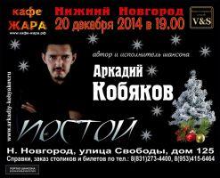 Аркадий Кобяков «Постой» 20 декабря 2014 года