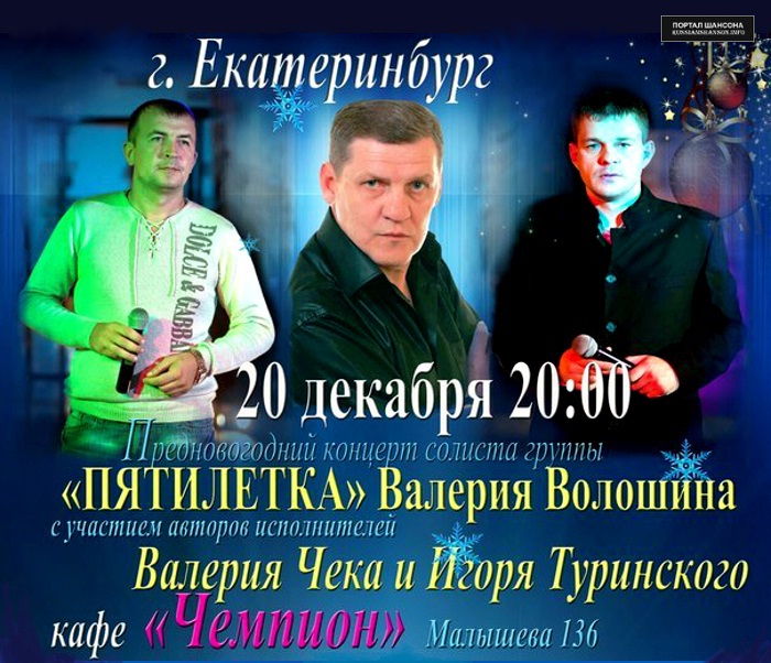 Группа «Пятилетка» 20 декабря 2014 года