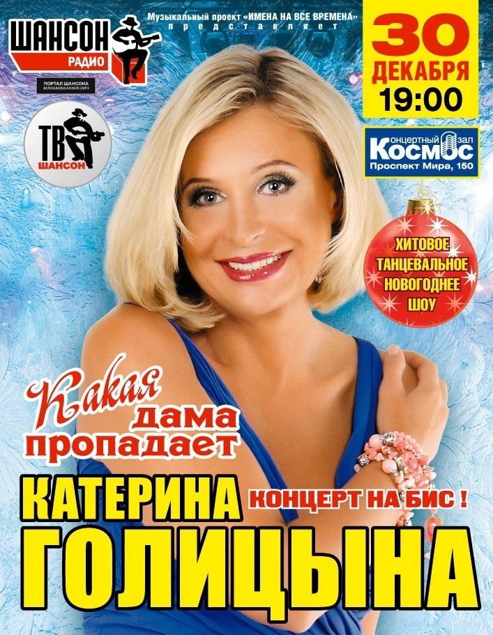 Катерина Голицына «Какая дама пропадает» 30 декабря 2014 года