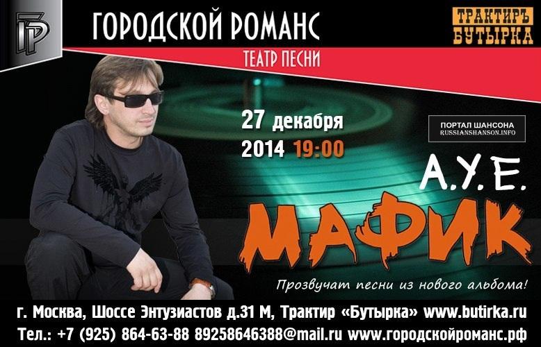 Денис Мафик 27 декабря 2014 года