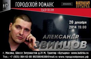 Александр Звинцов 20 декабря 2014 года