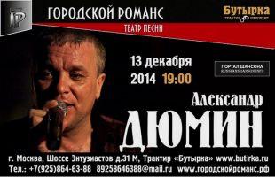 Александр Дюмин 13 декабря 2014 года