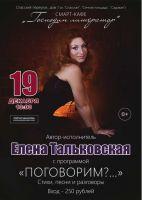 Елена Тальковская  с программой «Поговорим?..!» 19 декабря 2014 года