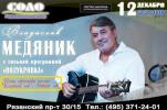 Владислав Медяник с сольной программой «Полукровка» 12 декабря 2014 года
