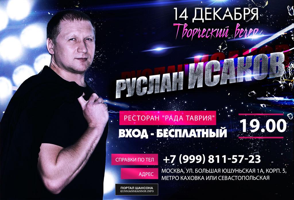 Руслан Исаков 14 декабря 2014 года