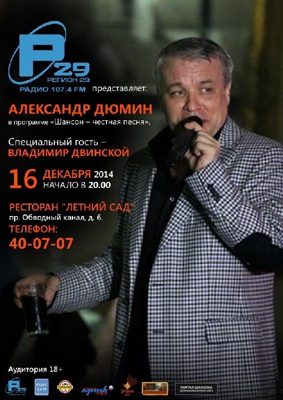 Александр Дюмин 16 декабря 2014 года