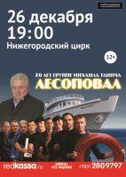 20 лет группе Михаила Танича «Лесоповал» 26 декабря 2014 года