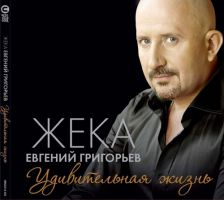 Новый альбом Жеки (Евгения Григорьева) «Удивительная жизнь» 2014 1 декабря 2014 года