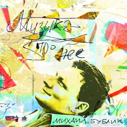 Второй сольный альбом Михаила Бублика «Музыка про неё» 2014 10 ноября 2014 года