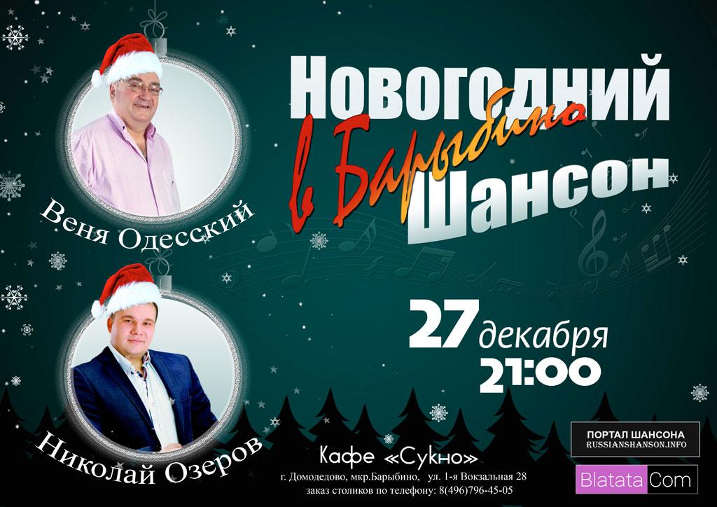 Веня Одесский и Николай Озеров 27 декабря 2014 года