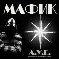 Вышел новый альбом Мафика «А.У.Е.» 2014 24 декабря 2014 года