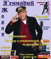 Геннадий Жаров в программе «Что буду я измайловский - не думал,  не гадал» 21 ноября 2015 года