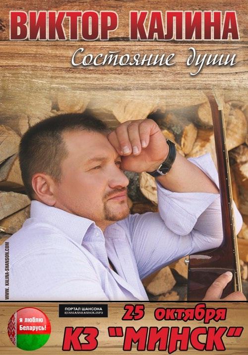 Виктор Калина с программой «Состояние души» 25 октября 2015 года