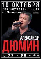 Александр Дюмин 10 октября 2015 года