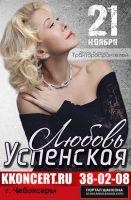 Любовь Успенская 21 ноября 2015 года