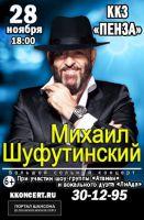 Михаил Шуфутинский 28 ноября 2015 года
