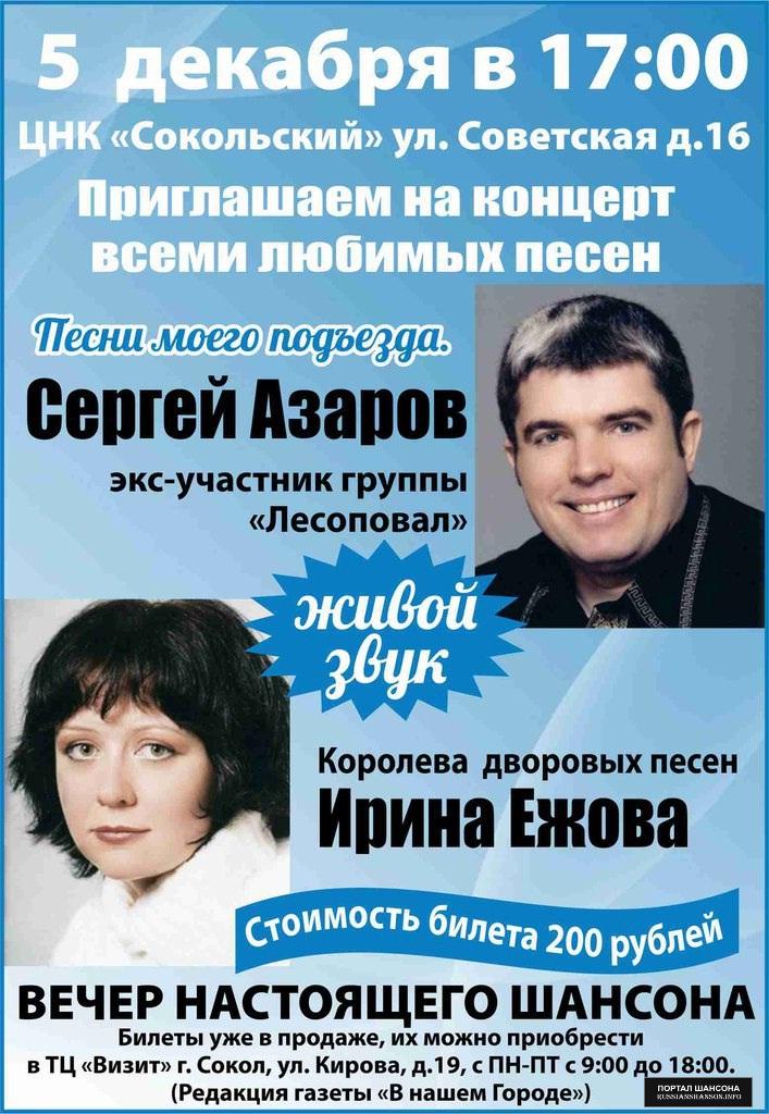 Сергей Азаров и Ирина Ежова «Песни моего подъезда» 5 декабря 2015 года